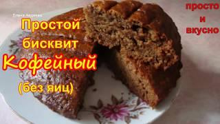 """Простой бисквит """"Кофейный"""" без яиц"""