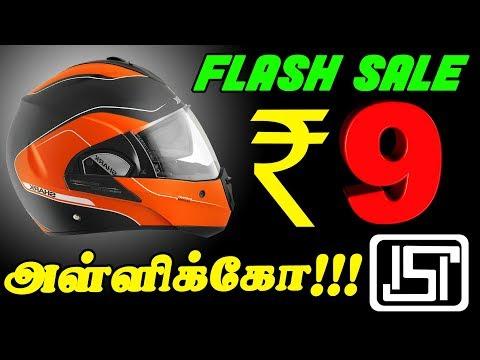 அள்ளிக்கோ!!!   Flash Sale Helmet 9 Rs Only   அள்ளிக்கோ!!!