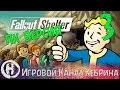 Fallout Shelter - PC (ПК) версия - Часть 3