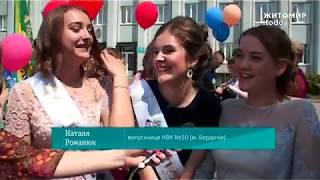 ЖИТОМИР.today |У Бердичеві - випуск