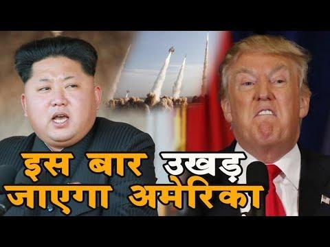 North Korea के इस कदम से उखड़ जाएगा America,Trump को लिया रडार पर