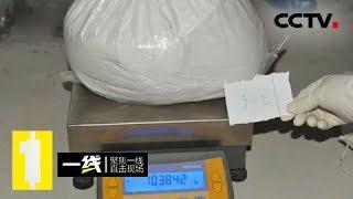《一线》 20180311 小城密战: 警方发现巨量毒品 艰难案件警方能否破获? | CCTV社会与法