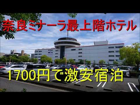 奈良、ミナーラ最上階の激安ホテル、センチュリオンホステル奈良平城京に宿泊。