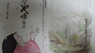 かぐや姫の物語 (C) (2013) 映画チラシ The Tale of the Princess Kaguy...