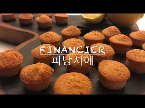 French Pastry Basics EP. 3 : 피낭시에(Financier)