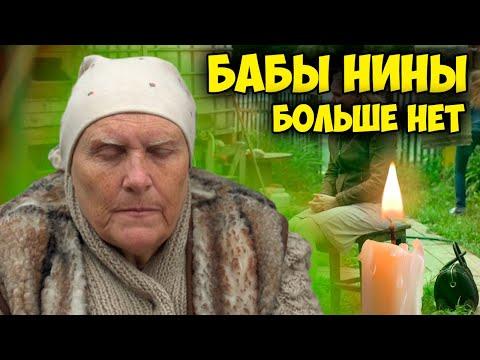 Умерла Баба НИНА из сериала \