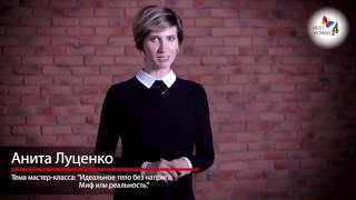 Анита Луценко: Идеальное тело без напряга. Миф или реальность. Фестиваль: