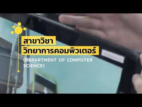 สาขาวิชาวิทยาการคอมพิวเตอร์ คณะวิทยาศาสตร์และเทคโนโลยี มหาวิทยาลัยธรรมศาสตร์