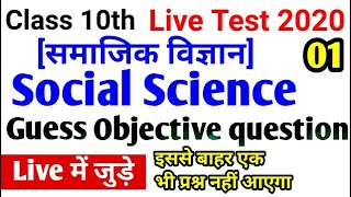 social science objective question 10th class 2020  10th model paper science objective question