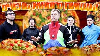 ВСЕ ВКУСЫ ПИЦЦЫ В ФУТБОЛЬНОМ ЧЕЛЛЕНДЖЕ