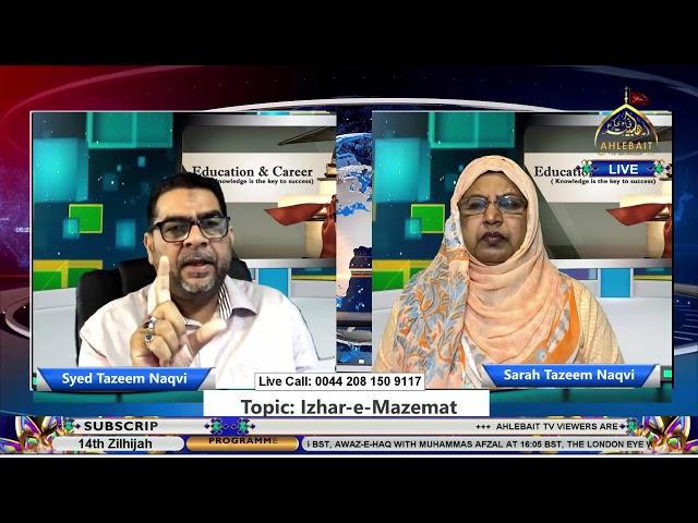 🔴 LIVE | Education and Career I Syed Tazeem Naqvi I Sarah Tazeem Naqvi| Ahlebait TV | 25th July 2021