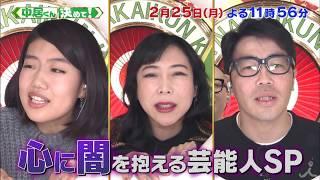 YouTube動画:『中居くん決めて! 』2/25(月) 心に闇を抱える芸能人SP!! 中居くんのアンサーは!?【TBS】
