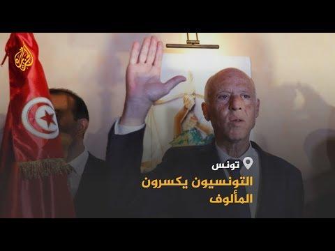???? ???? التونسيون يواصلون طريقهم نحو المدنية والسيسي يحذر من إرادة الشعوب  - نشر قبل 1 ساعة