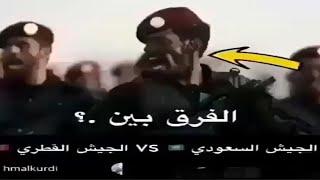 الجيش السعودي vs الجيش القطري !!