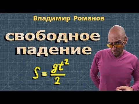 физика СВОБОДНОЕ ПАДЕНИЕ ТЕЛ 9 класс