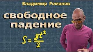 Свободное падение тел ➽ Физика 9 класс
