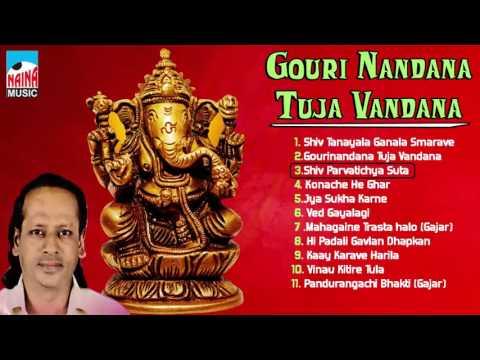 Gaurinandana Tuz Vandana -Sangeet Bhajan
