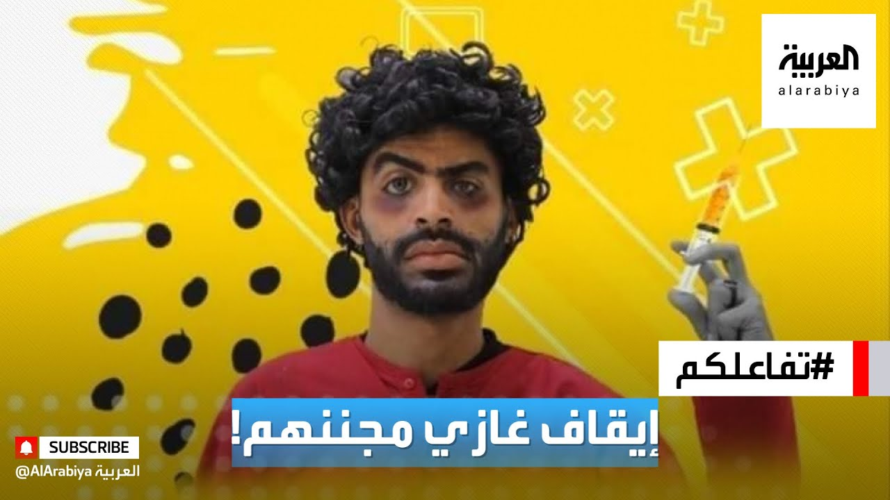 تفاعلكم | جدل حول برنامج المقالب اليمني غازي مجننهم  - نشر قبل 6 ساعة