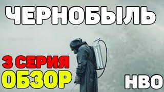 ЧЕРНОБЫЛЬ 2019 3 СЕРИЯ СЕРИАЛ ОТ HBO ОБЗОР/СМОТРЕТЬ ОНЛАЙН ПЕРВОЕ ВПЕЧАТЛЕНИЕ