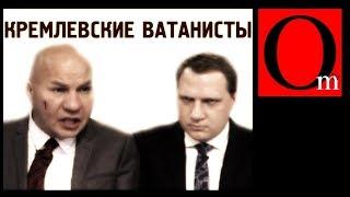 Полезные кремлевские ватанисты Кот и Ковтун