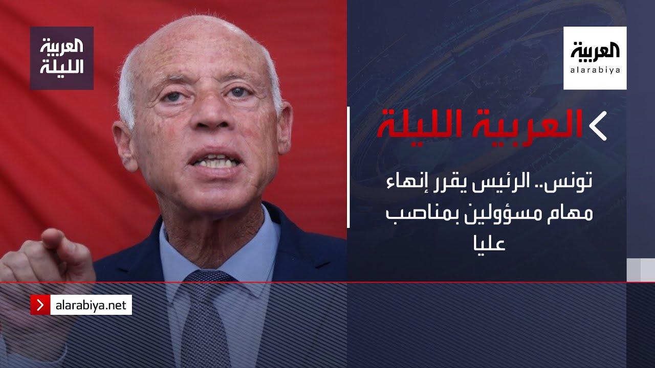 العربية الليلة | تونس.. الرئيس يقرر إنهاء مهام مسؤولين بمناصب عليا  - نشر قبل 3 ساعة