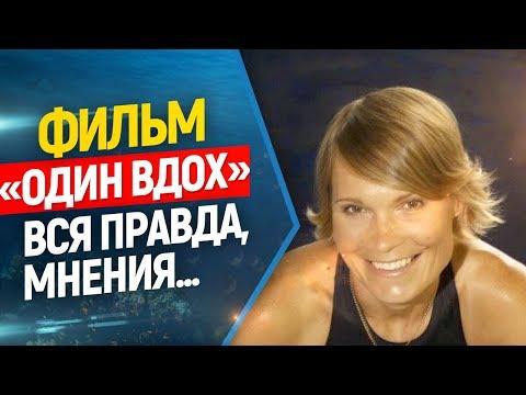 🎥🔥 Один Вдох, художественный фильм о Наталье Молчановой. // Идти или нет ? Вся правда и мнения...
