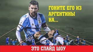 Аргентина Хорватия. Выгоните его из сборной. Чемпионат мира 2018.