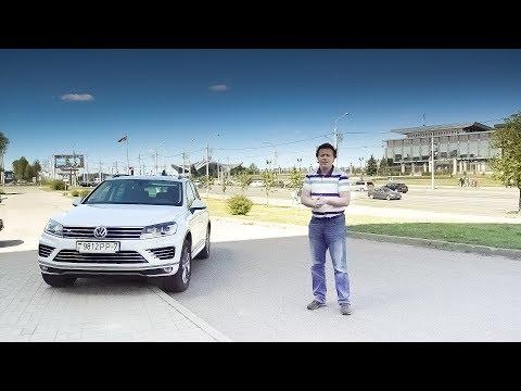 Тестдрайв: VW Touareg, 3.0TDI (CRCA), 2016my