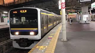 209系2100番台マリC401編成+マリC418編成千葉発車