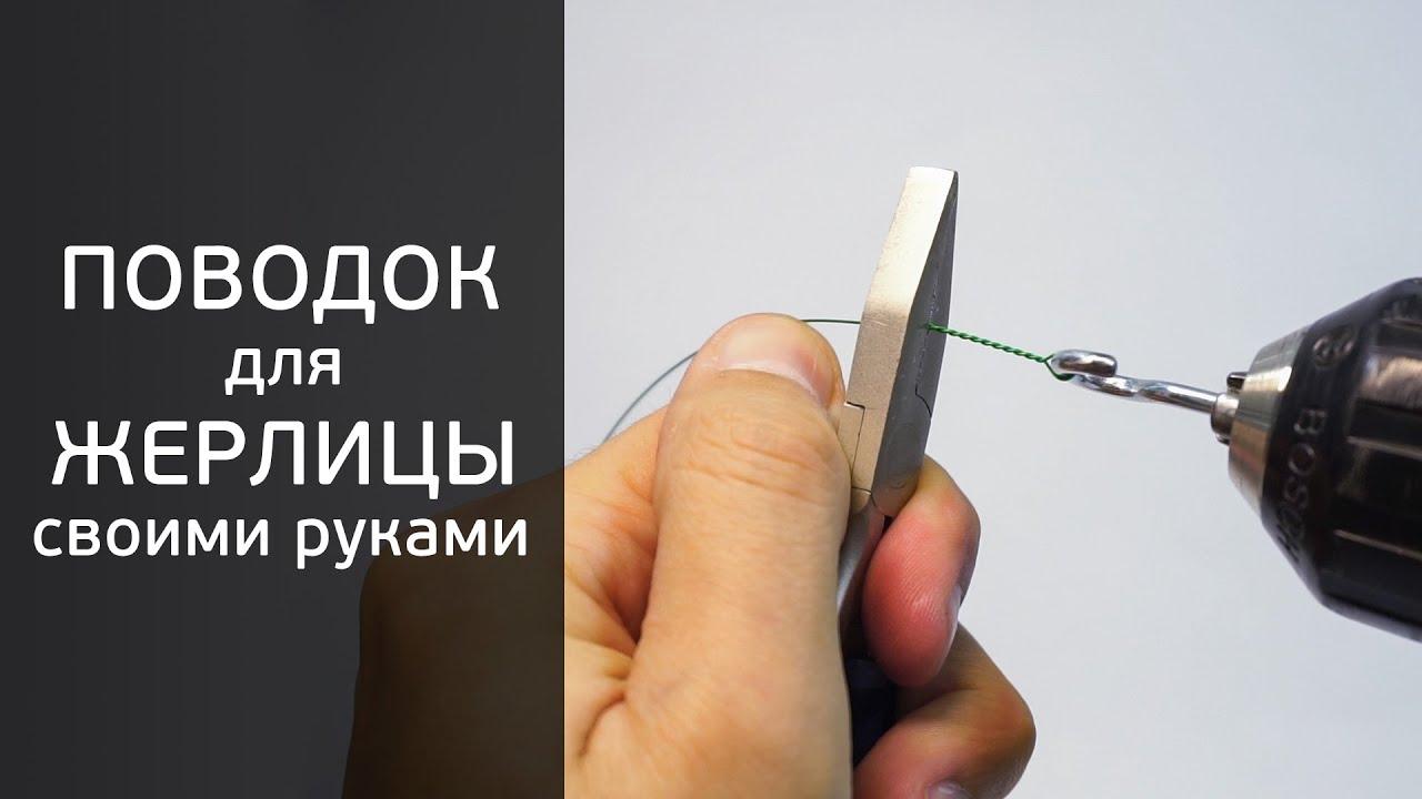 Видео изготовление жерлицы своими руками