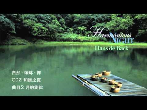Hans de Back - 自然‧頌缽‧禪-CD2:和諧之夜 - 月的旋律