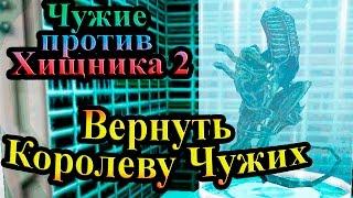 Прохождение Aliens versus Predator 2 (Чужие против Хищника 2) - часть 19 - Вернуть Королеву Чужих