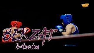 «Бекзат» телехикаясы. 3-бөлім / Телесериал «Бекзат». 3-серия
