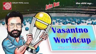 Gujarati Letest Comedy ||Vasantno Worldcup ||Vasant Paresh