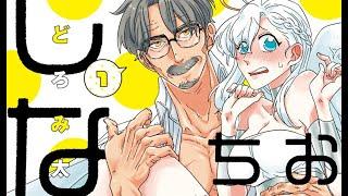 This Old Man Won't Die Chapter 3 [ Manga Dub ]