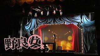 舞台「野良女」公式プロモーションビデオです。 出演:佐津川愛美 芹那 ...