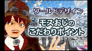 【モスおじ】ワールド解説 ~Vケット第2会場 ~後編
