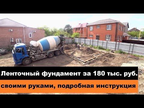Ленточный фундамент своими руками за 180 тыс руб., подробная инструкция