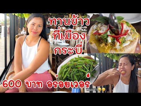 Where to eat good food in Krabi town รีวิว แนะนำร้านอาหารใน เมืองกระบี่  600บาทอร่อยและคุ้มมาก