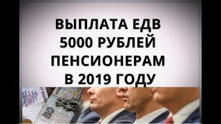 видео: Выплата ЕДВ 5000 рублей пенсионерам в 2019 году