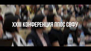 XXIII Конференция ППОС СВФУ