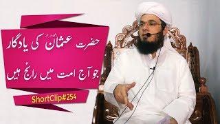 SC#254 HAZRAT USMAN(R.A) KAY KAAM JO AAJ B UMMAT MEIN RAIJ HAN | Mufti Syed Adnan Kakakhail