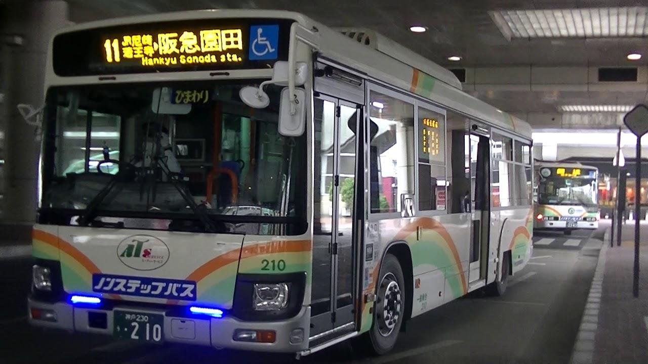 尼崎交通事業振興
