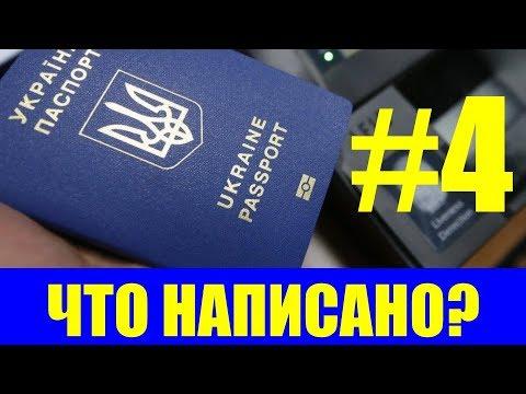 Что написано, когда загранпаспорт готов? Когда нужно приходить за биометрическим паспортом?