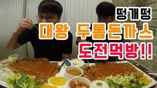 떵개떵형제 대왕 두톰 돈까스 도전먹방~!! social eating Mukbang(Eating Show)