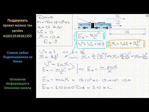 Физика Троллейбус массой 15 т трогается с места с ускорением 1,4 м/с2. Какую кинетическую энергию