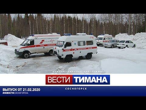 ✳ Вести Тимана. Сосногорск | 21.02.2020