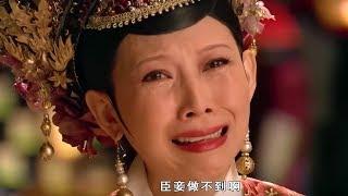 皇后哭着大喊皇上,臣妾做不到啊,真是经典!百看不厌