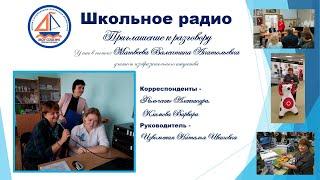 ШКОЛЬНОЕ РАДИО школа № 5 г Магнитогорск