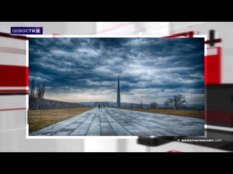 Память о жертвах геноцида против армянского народа.Новости 23 Апр 2021